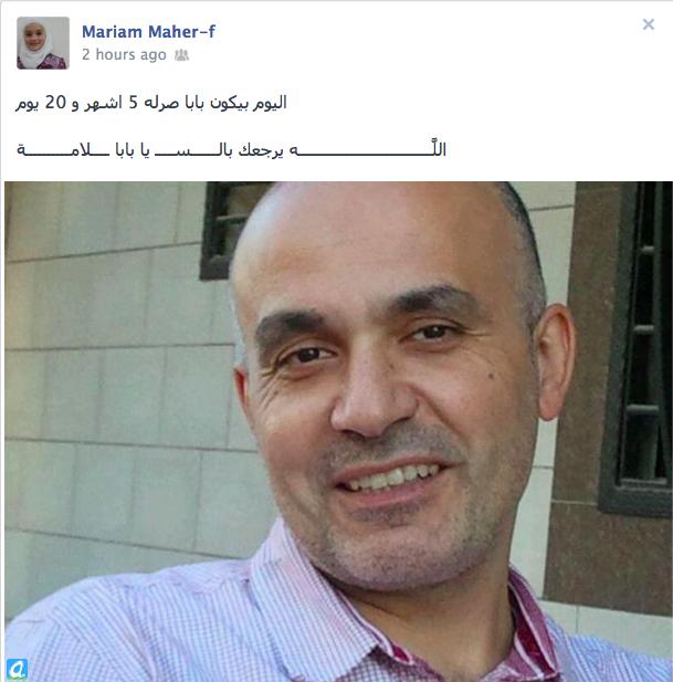 Maher Al Fawal